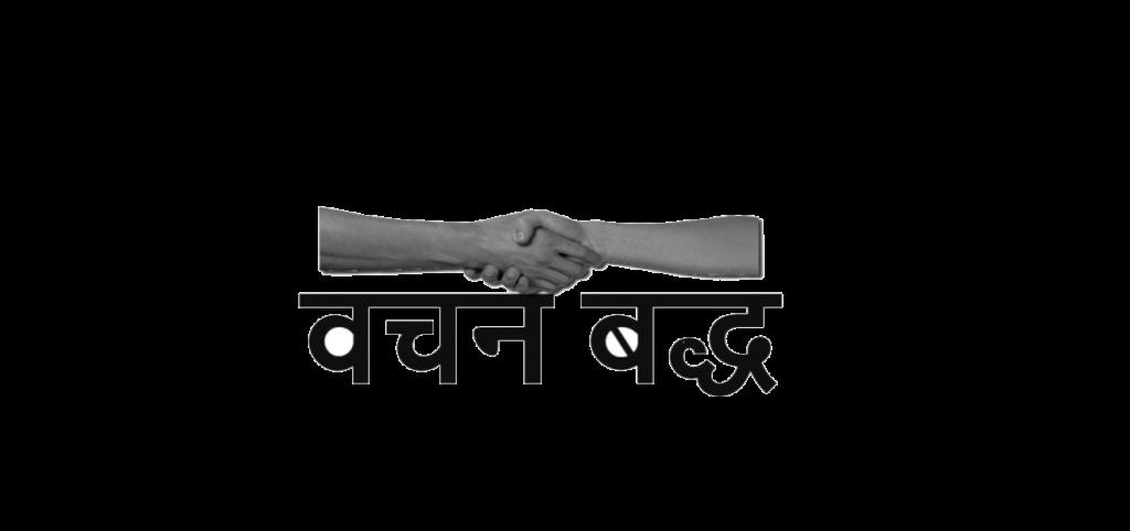 vachanbaddh