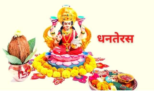 Dhanteras 2021: धनतेरस 2021 में कब है,जाने तिथि, पूजा, महत्त्व