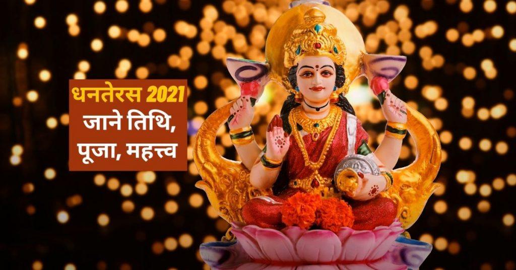 Dhanteras 2021 धनतेरस 2021 में कब है,जाने तिथि, पूजा, महत्त्व