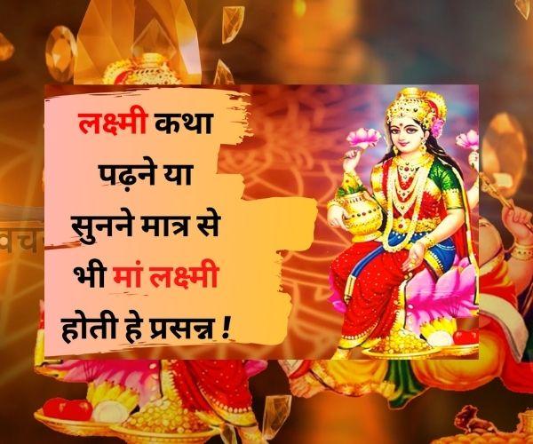 Diwali ki Katha | Laxmi Mata Ki Katha in Hindi | Diwali 2021