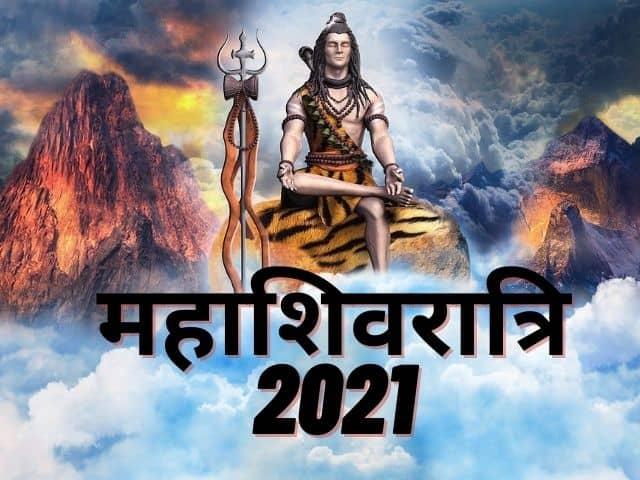 Shivratri 2021 in Hindi – शिवरात्रि पर, ध्यान रखने योग्य महत्वपूर्ण ,और रहस्य्मय बाते।