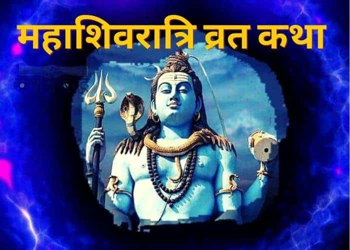 महाशिवरात्रि व्रत कथा || Mahashivratri Vrat Katha || Mahashivratri ki Kahani