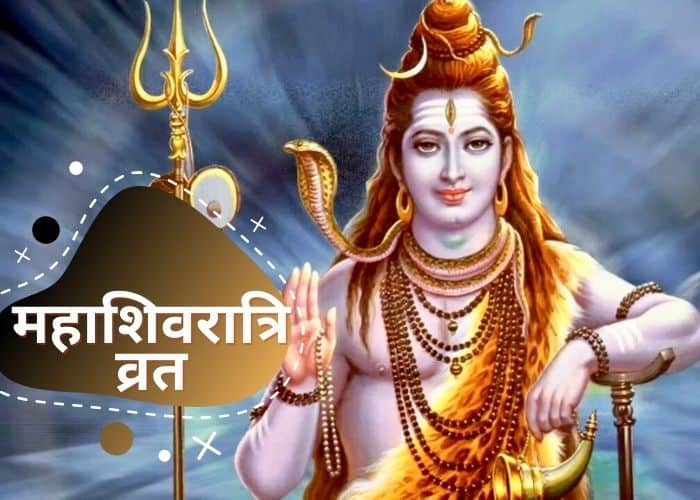 महाशिवरात्रि व्रत – Mahashivratri Sadhana