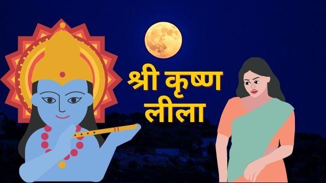 कृष्ण की बचपन की कहानी संपूर्ण   श्री कृष्ण लीला