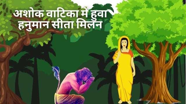 अशोक वाटिका में हुवा हनुमान सीता मिलन