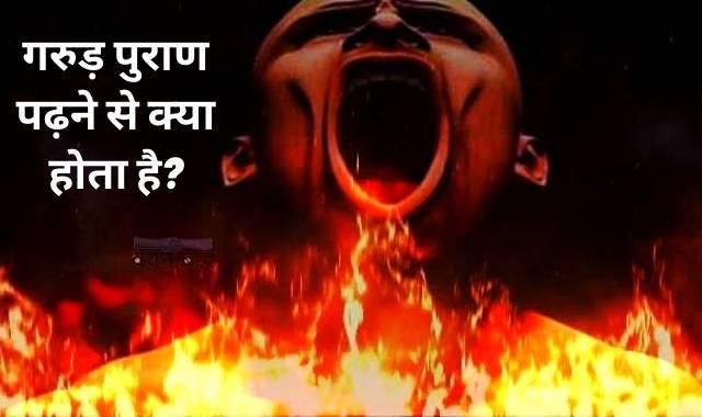 जानिए गरुड़ पुराण क्यों पढ़ना चाहिए ?   Garud Puran