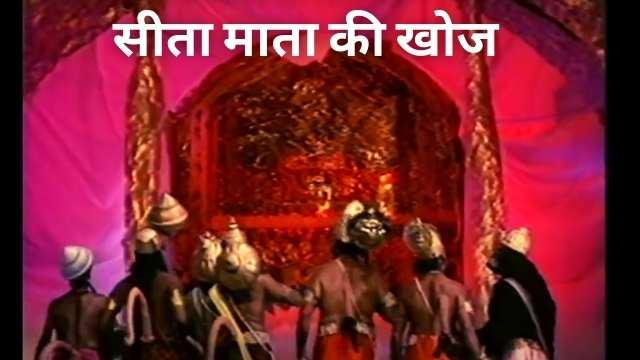 Mata Sita ki Khoj   रामायण में सीता की खोज