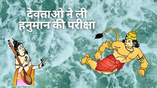 देवताओ ने ली हनुमान की परीक्षा   Hanuman ki Pariksha