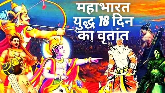 महाभारत युद्ध 18 दिन का वृतांत – Mahabharat Yuddh