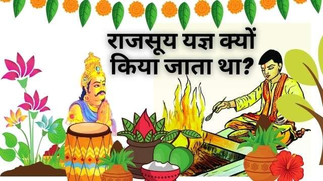 राजसूय यज्ञ क्यों किया जाता था ? Rajsuya Yagya