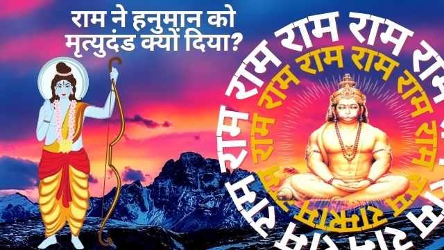 राम ने हनुमान को मृत्युदंड क्यों दिया? Ram Hanuman Yudh
