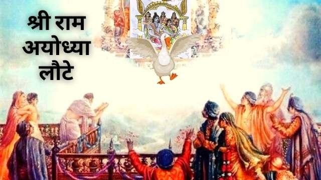 श्री राम अयोध्या लौट गए   हनुमान भरत संवाद