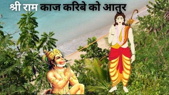 श्री राम काज करिबे को आतुर