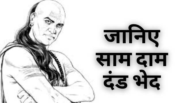 जानिए साम दाम दंड भेद का अर्थ | Meaning of Saam Daam Dand Bhed