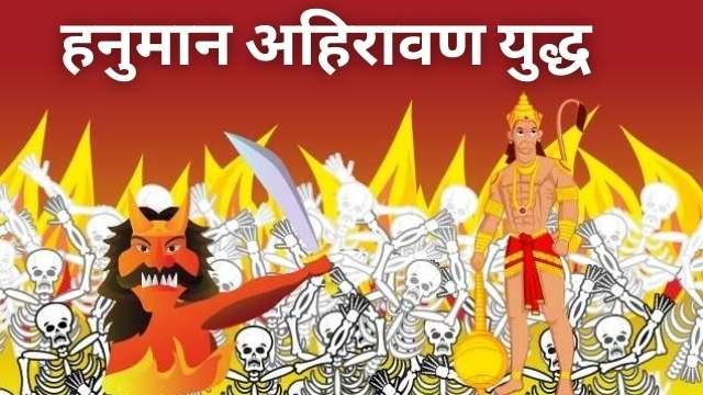 हनुमान अहिरावण युद्ध   Hanuman Ahiravan Yudh