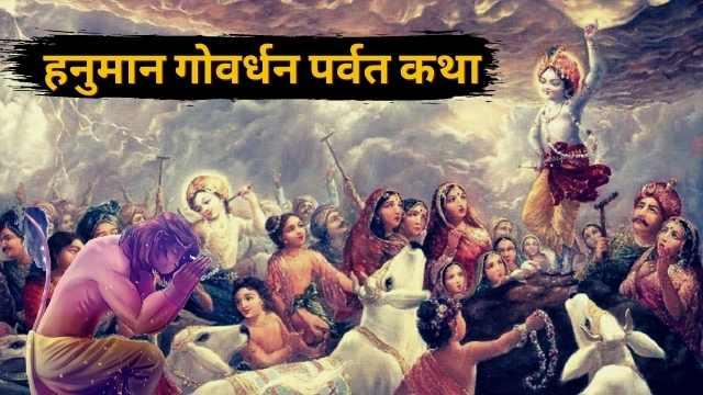 हनुमान गोवर्धन पर्वत कथा   Hanuman Govardhan Parvat