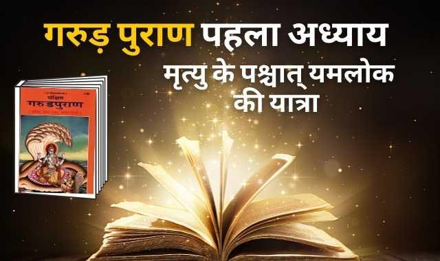 गरुड़ पुराण पहला अध्याय   Garud Puran Adhyay 1