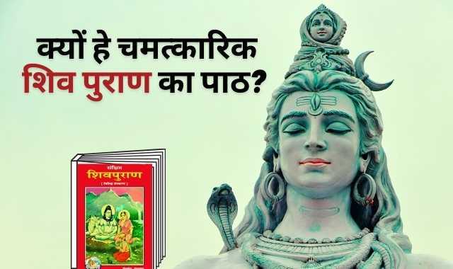 शिव पुराण का पाठ कैसे करें