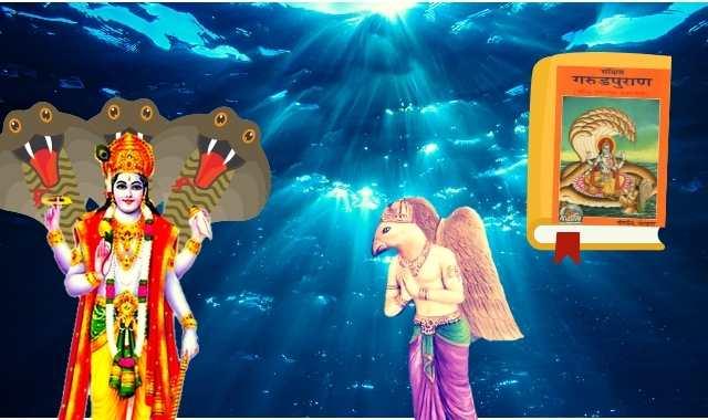 गरुड़ पुराण पहला अध्याय | Garud Puran Adhyay 1