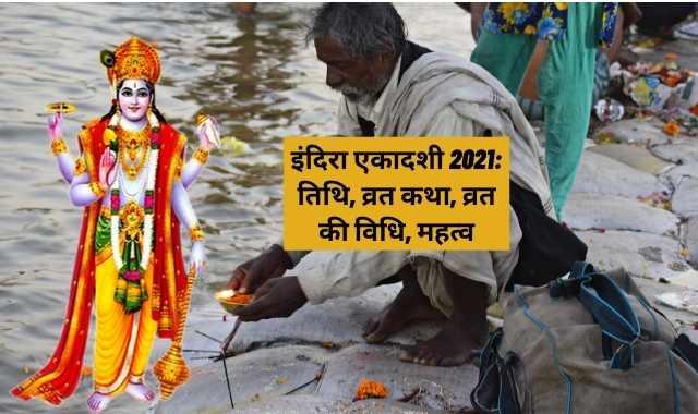 इंदिरा एकादशी 2021: तिथि, व्रत कथा, व्रत की विधि, महत्व
