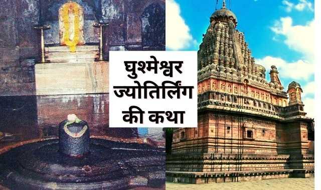 घुश्मेश्वर ज्योतिर्लिंग की कथा – शिव पुराण
