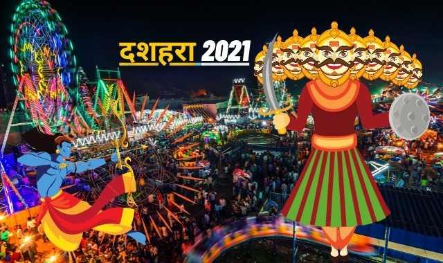 दशहरा 2021: दशहरा कब का है 2021, जाने तिथि, पूजा, महत्व