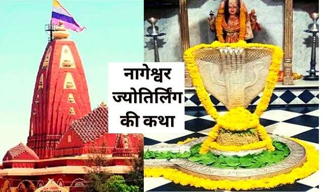 नागेश्वर ज्योतिर्लिंग की कथा – शिव पुराण
