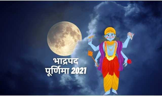 भाद्रपद पूर्णिमा 2021: भाद्रपद पूर्णिमा कब है, पूजा विधि, महत्व
