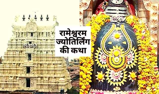 रामेश्वरम ज्योतिर्लिंग की कथा – शिव पुराण