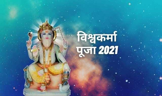 विश्वकर्मा पूजा 2021