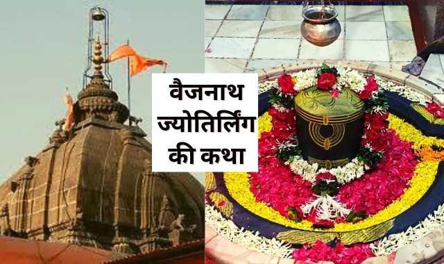 वैजनाथ ज्योतिर्लिंग की कथा – शिव पुराण