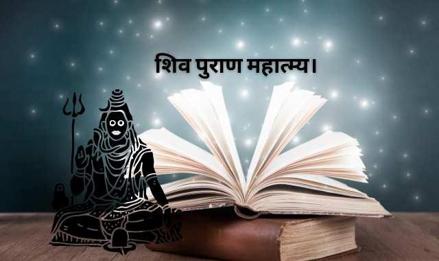 शिव पुराण पहला अध्याय || शिव पुराण अध्याय 1