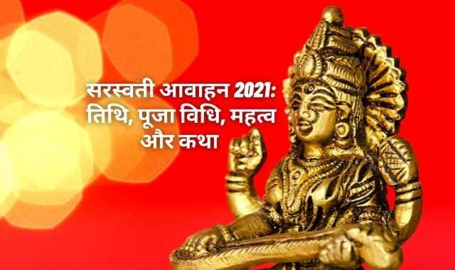 सरस्वती आवाहन 2021: तिथि, पूजा विधि, महत्व और कथा