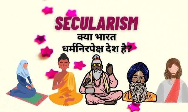 Secularism Meaning in Hindi | सेकुलरिज्म को हिंदी में क्या बोलते हैं?