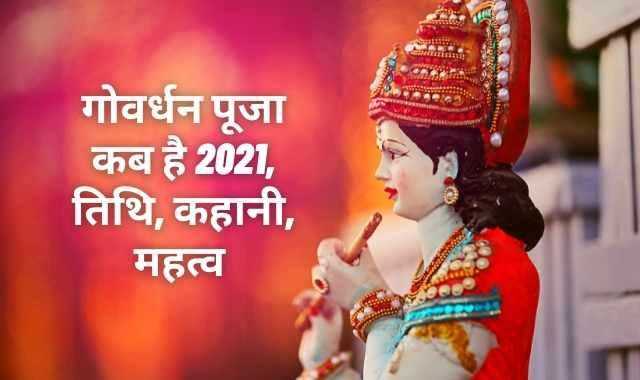 गोवर्धन पूजा 2021: गोवर्धन पूजा कब है 2021, तिथि, कहानी, महत्व