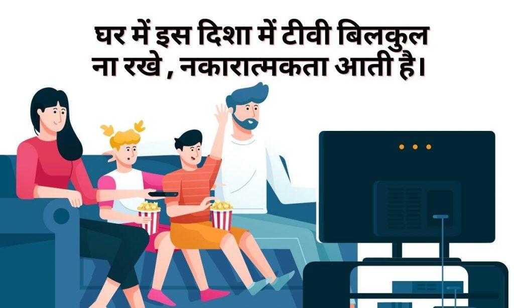 वास्तु अनुसार टीवी किस दिशा में लगाना चाहिए? Tv Kis Disha Mein Lagana Chahie?