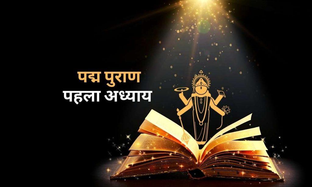 पद्म पुराण पहला अध्याय   Padma Puran Adhyay 1