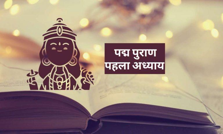 पद्म पुराण पहला अध्याय | Padma Puran Adhyay 1