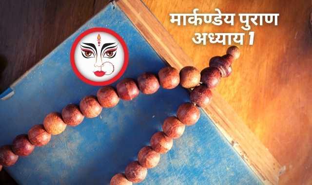 मार्कण्डेय पुराण अध्याय 1 – Markandey Puran Adhyay 1