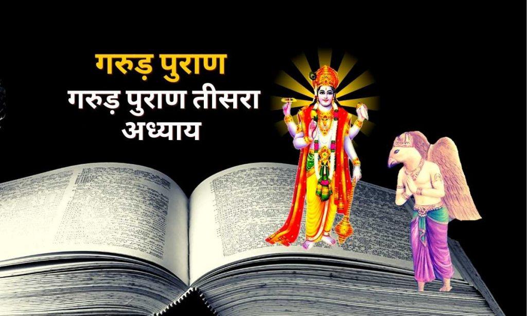 गरुड़ पुराण तीसरा अध्याय | Garud Puran Adhyay 3