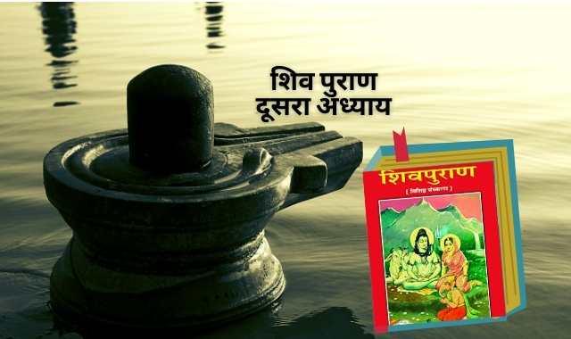 शिव पुराण दूसरा अध्याय | Shiv Puran Adhyay 2