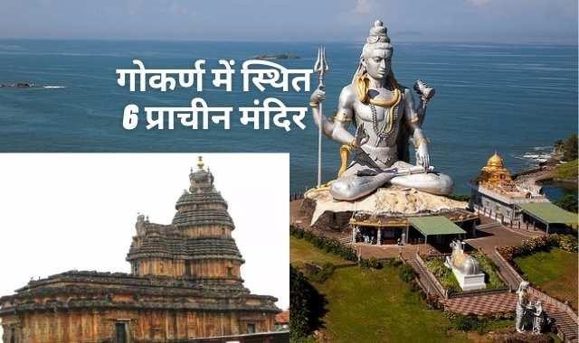 गोकर्ण में स्थित 6 प्राचीन मंदिर | Gokarna Temple History in Hindi