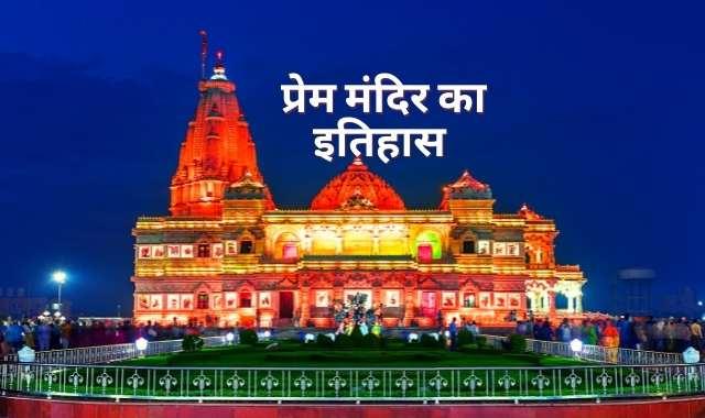 जाने प्रेम मंदिर का इतिहास | Prem Mandir History in Hindi
