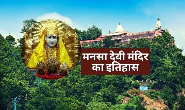मनसा देवी मंदिर का इतिहास | Mansa Devi Temple in Hindi