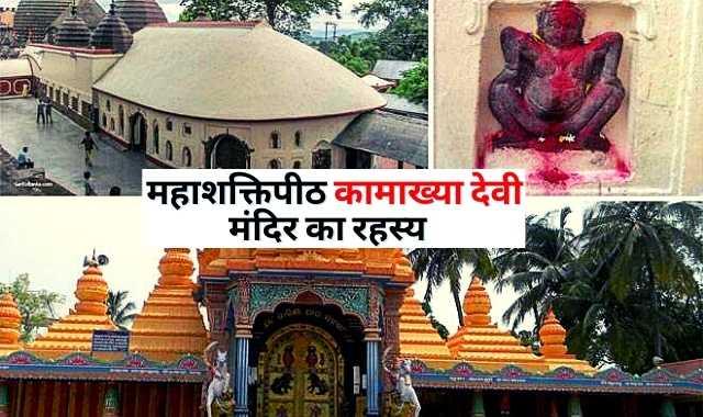 कामाख्या देवी मंदिर का रहस्य जानकर हो जायेंगे हैरान!!