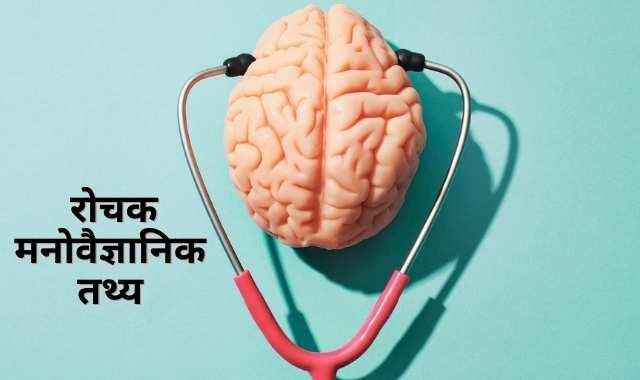 Top 51 Psychological Facts in Hindi | रोचक मनोवैज्ञानिक तथ्य