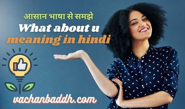 आसान भाषा में समझे What about u meaning in hindi