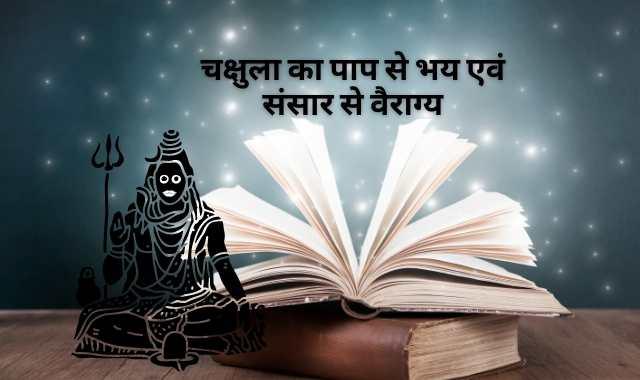 शिव पुराण तीसरा अध्याय  Shiv Puran Adhyay 3