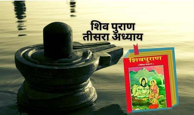 शिव पुराण तीसरा अध्याय | Shiv Puran Adhyay 3