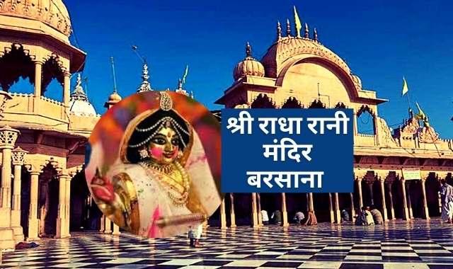राधा रानी मंदिर बरसाना | Barsana Temple History in Hindi